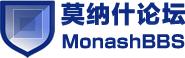 MonashBBS-莫纳什大学论坛-莫纳什中国留学生论坛